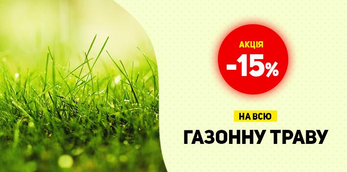 Знижка на газонну траву - 15%