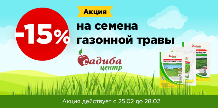 -15% на Семена травы для газона - тм