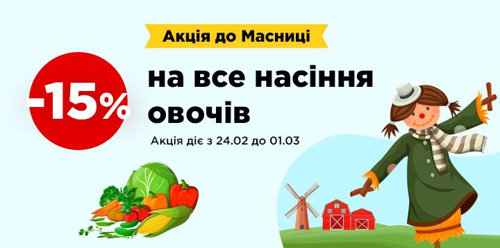 -15% на все насіння овочевих культур