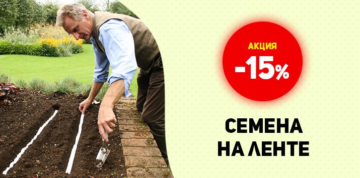 Семена на ленте со скидкой - 15%