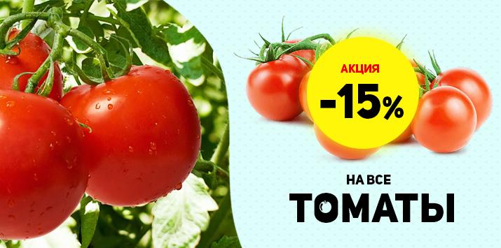 Скидка на семена томатов -15%
