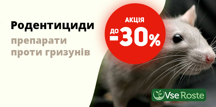 Знижка на Родентициди до -30%