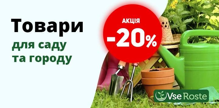 Знижка на інвентар для саду та городу - 20%