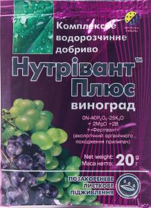 Микроудобрение Нутривант Плюс виноград 20г., Нутритех