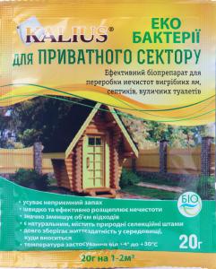 Био-деструктор Калиус 20г., Биохим-Сервис