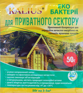Біо-деструктор Каліус 50 гр, Біохім-Сервіс