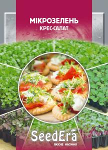 Мікрозелень Крес - салат, 10 г, Seedеra