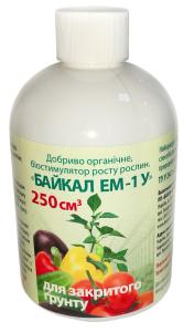 Біодобриво Байкал ЕМ-1 для закритого грунту 250 мл