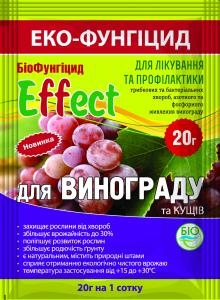 Біо-фунгіцид Effect для винограду 20 гр, Біохім - Сервіс