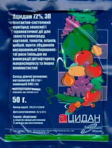 Фунгіцид Ацидан 50 гр, Хімагромаркетинг