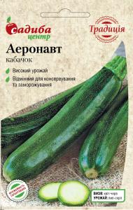 Кабачок Аеронавт, 2 г, Традиція