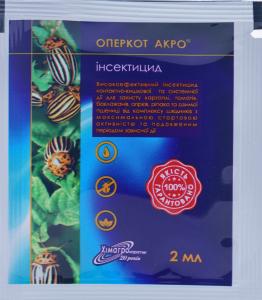 Інсектицид Оперкот Акро 2 мл, Хімагромаркетинг