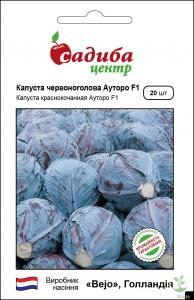 Капуста краснокочанная Ауторо F1, 20 шт, Садыба Центр