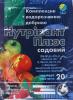 Мікродобриво Нутрівант Плюс садовий 20 гр, Нутрітех