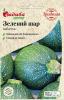 Кабачок Зелений Шар, 10 шт, Традиція
