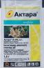 Инсектицид Актара 1.4 г, Syngenta